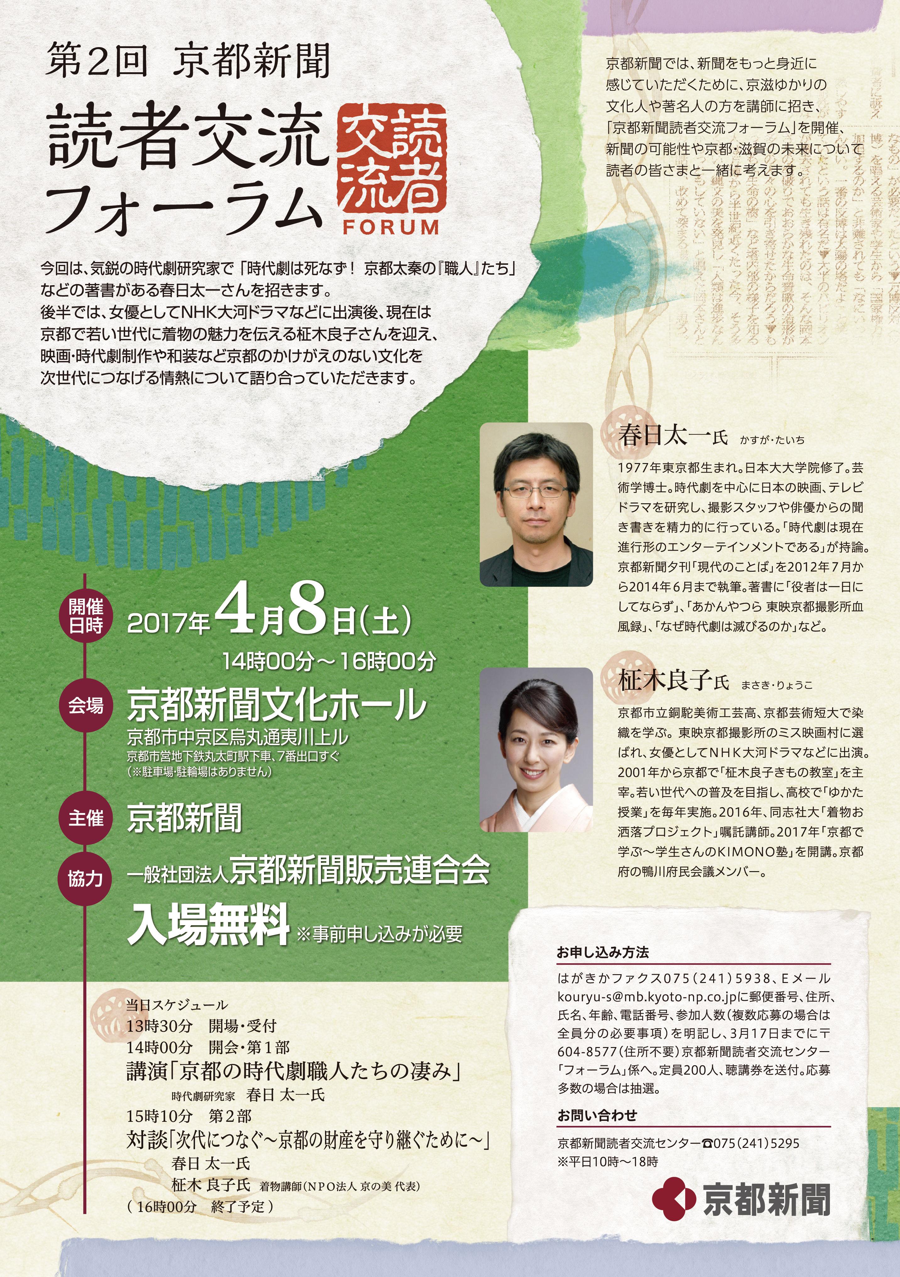 京都新聞フォーラムチラシ