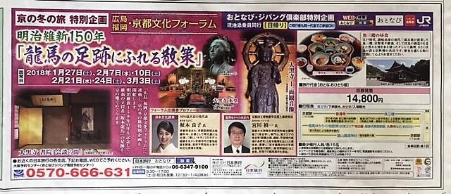 京の冬の旅新聞