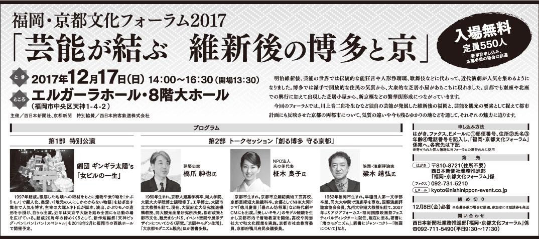 福岡・京都文化フォーラム記事